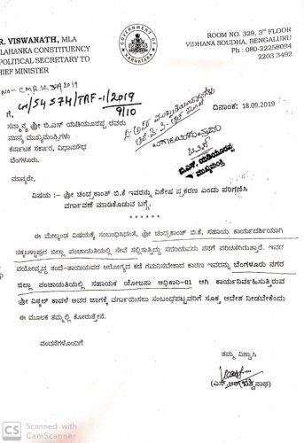 The fake letterhead of S R Vishwanath, the chief minister's political secretary.