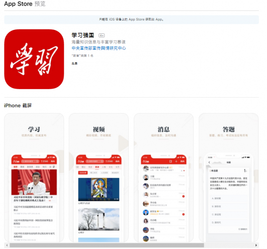 """Xuexi Qiangguo"""" or """"Study to make China strong"""" (Screengrab from Apple app store)"""