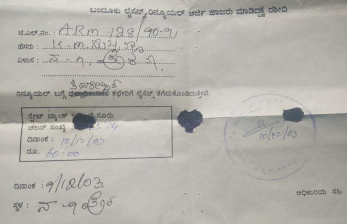An acknowledgement slip of gun license renewal, dating back to 2003, where the fee was mentioned as Rs 60.