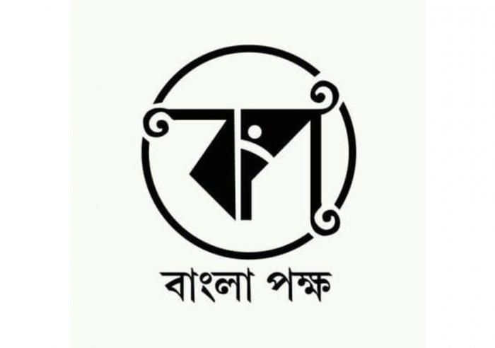Bengal organisation - 'Bangla Pokkho (On Bengal's Side)' (Faccebook image/Bangla Pokkho)