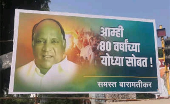 The caption on the hoarding, with a photograph of Pawar senior, put up near the Baramati municipal council building, read 'we are with an 80-year-old fighter'.