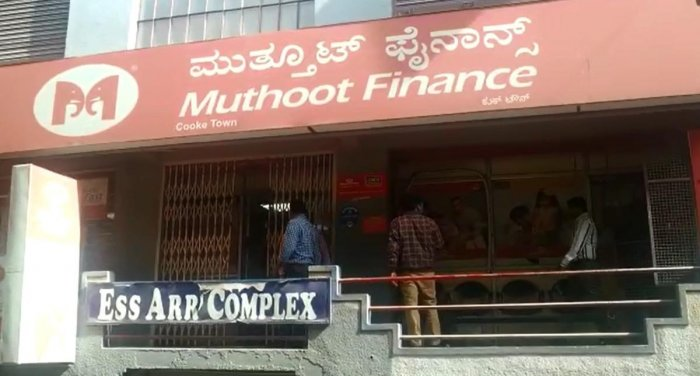 A branch of Muthoot Finance where burglars struck and stole 70 kg of gold worth Rs 16 crore. SPECIAL ARRANGEMENT