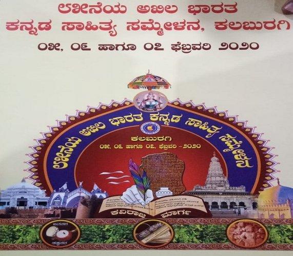Logo of 85th Akhil Bharat Kannada Sahitya Sammelan