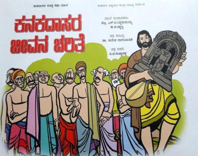 Illustrated books to introduce kids to Kanakadasa's life & works