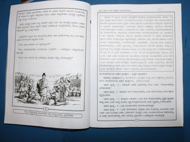 The jumbled pages from Kannada language textbook for the eighth standard.