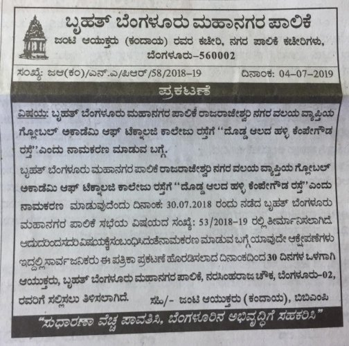 The tender advertisement issued by the BBMP.