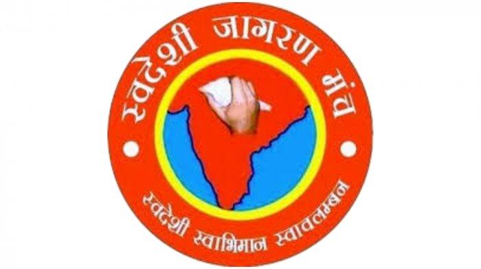 Swadeshi Jagaran Manch (SJM)