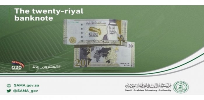 The commemorative 20 Riyal banknote issued by the Saudi Arabian Monetary Authority.