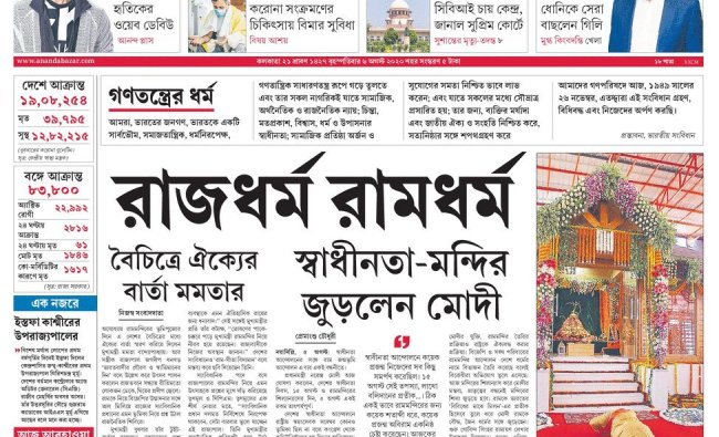 Bengali newspaper Anand Bazar says, \