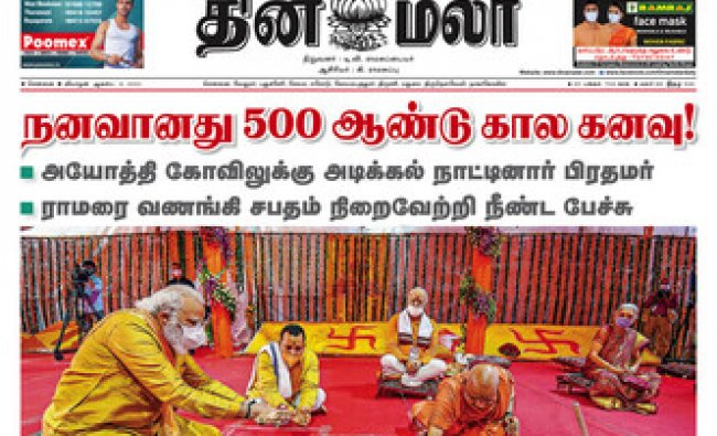 Tamil newspaper Dinamalar says, \