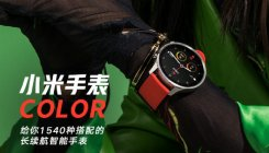 Xiaomi-backed Mijia teases Watch Color smart wearable